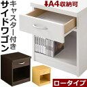 【送料無料】木製マルチチェスト シード〔ロータイプ〕