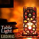スタンドライト テーブルスタンド LED電球対応 ライト 照明 間接照明 インテリア照明 イン