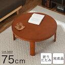 【1,000円引き】 ローテーブル 木製 円 折りたたみ式 幅 75 cm 完成品 TBL000080