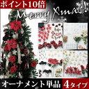 ■商品について華やかで落ち着いた雰囲気のクリスマスツリーをお楽しみ頂けるオーナメントキットです。「ツリーはあるけど、オーナメントを集めるのが大変…」「毎年同じ飾り付けだとあきちゃう!」「今のツリーにもっとオーナメントを増やしたい。」そんな方にもピッタリです。また、ツリーはもちろん、手作りリースの素材として、お部屋を飾る壁飾りなどとしてもどうぞ。※ツリーは付属しておりません。別途ご用意ください。※こちらの商品は、ツリーの半面装飾用です。両面を飾る場合は、2セットご購入ください。■商品仕様(材質)■材質:ポリエステル ポリエチレン ファブリック スチロール■個口数:1■商品サイズ(単位:約mm)【Aタイプ】■商品重量:約1.06kg■梱包サイズ:幅215×奥行190×高さ1150■梱包重量:約1.72kg【Bタイプ】■商品重量:約1.5kg■梱包サイズ:幅210×奥行190×高さ1150■梱包重量:約2.16kg【Cタイプ】■商品重量:約1.92kg■梱包サイズ:幅245×奥行150×高さ1200■梱包重量:約2.62kg【Dタイプ】■商品重量:約1.74kg■梱包サイズ:幅210×奥行190×高さ1150■梱包重量:約2.4kg※サイズの誤差は多少発生します。ご了承下さい。■商品バリエーションクリスマスツリー〔小〕(オーナメントなし)クリスマスツリー〔大〕(オーナメントなし)■注意事項送料送料無料(北海道・沖縄・一部離島は別途送料を頂戴いたします。)北海道送料:480円沖縄・離島への送料はお問い合わせ下さい。組立てお客様組み立て決済方法銀行振込クレジットカード代金引換コンビニ決済auかんたん決済楽天Edy決済詳細はこちら納期の目安弊社1〜5営業日で出荷。商品到着までの日数は、地域により異なります。※1週間程度かかる場合がございます。激安 家具 インテリア 雑貨 通販 安い おしゃれ オシャレ セール価格 北欧風 かわいい かっこいい ランキング 春夏秋冬 販売 シンプル アジアン風 特価 おすすめ 格安 ポイント 画像 2011 2012 2013 2014 マラソン 送料無料 送料込み 【RCP】オーナメント セット オーナメントキット オーナメントセット 飾り 装飾 クリスマス雑貨 クリスマス用品 ツリー クリスマスツリー 半面分 リボン りぼん スター 星 ボール トナカイ サンタ サンタクロース ベル 鐘 鈴 毛糸玉 プレート プレゼントボックス 鍵 キー ファー スノーマン 雪だるま 造花 フラワー 花材 ポインセチア 薔薇 バラ リース 材料 素材 白色 赤色 金色 銀色 ゴールド シルバー ホワイト レッド バーガンディー ダーク インテリア デコレーション 大人 華やか 高級 上品 ゴージャス シック モダン クラシック 北欧 かわいい おしゃれ 子供 子ども キッズ プレゼント ギフト 贈り物 雑貨 gift パーティー クリスマスパーティー クリスマスイヴ christmas サンタ&トナカイ AR60001 4511255381135 : スター&ホワイトフラワー AR60003 4511255381159 : レッド&バーガンディー AR60004 4511255381166 : レッド&ゴールド AR60005 4511255381173 人気 特価 激安 格安 安い セール SALE オシャレ 送料込み 送料無料 ページの上へ戻るお気に入りに入れる