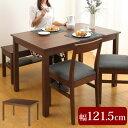 【送料無料】ダイニングテーブル 木目 テーブル ダイニング ハイ ウォールナット 天板 木製 マルチテーブル ハイテーブル 食卓 リビング カフェダイニングテーブル アマロ