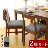 ダイニングチェアー 木製 送料無料 2脚セット 完成品 イス 食卓椅子 リビングチェア テーブルチェアー ダイニングチェア レザー PVC ブラック ファブリック グレー 木 シック 家具 おしゃれ
