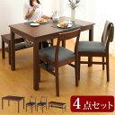 ダイニングテーブル 4点セット 木製 テーブル チェア ベンチ ウォールナット 天板 ハイテーブル 木製チェア 長いす 収納付 ダイニングセット シンプル 食卓 リビング カフェ おしゃれ 送料無料 チェア2脚+ベンチ