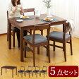 ダイニングテーブル 5点セット 木製 テーブル チェア ダイニング ウォールナット 天板 ハイテーブル 木製チェア ダイニングセット 2人 4人 シンプル 食卓 リビング カフェ 可愛い おしゃれ 送料無料 チェア4脚
