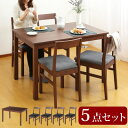 ダイニングテーブル 5点セット 木製 テーブル チェア ダイニング ウォールナット 天板 ハイテーブル 木製チェア ダイニングセット 2人 4人 シンプル 食卓...