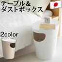 【ポイント10倍】 ベッドサイドテーブル ダストボックス 送料無料 日本製 ナイトテーブル テーブル サイドテーブル ローテーブル 机 ごみ箱 袋 見えない 筒状 コンパクト 省スペース 白 ホワイト ベージュ おしゃれ あす楽対応