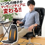 マッサージ器・マッサージチェア・マッサージシート・マッサージ座椅子・電気マッサージ器・シートマッサージャー