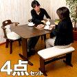 バタフライテーブル ダイニングセット リビングテーブル 折りたたみ 食卓 イス 長いす 回転 チェアベンチ 伸長式 天然木製 送料無料 ブラウン おしゃれ