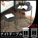 ナイトテーブル ベッドサイド ラウンドサイドテーブルセット アルン【送料無料】