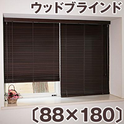 <クーポンで700円OFF> ブラインド 木製 カーテン 遮光 間仕切り 無地 ロールアッ…...:model-bon:10009015