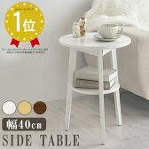 コーヒーテーブル 木製 テーブル 丸型 サイドテーブル 円形 丸 天然木製 coffee コンパクト 家具 送料無料 ナイトテーブル おしゃれ あす楽対応