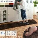 インテリア マット インテリアマット シャギーラグ カーペット絨毯 洗える 丸洗い 洗濯可能 フロアマット リビングマット 子供 子ども部屋 インテリアラグ 販売 おしゃれ 45×210 キッチンマット