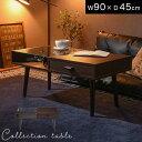 【送料無料】ローテーブル 木製 ガラス 北欧 アジア モダン おしゃれ 引き出し 収納デザインコレクションテーブル ラート