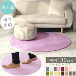 円形・ラグ・厚手・ラグマット・床暖房対応・カーペット・ホットカーペット対応