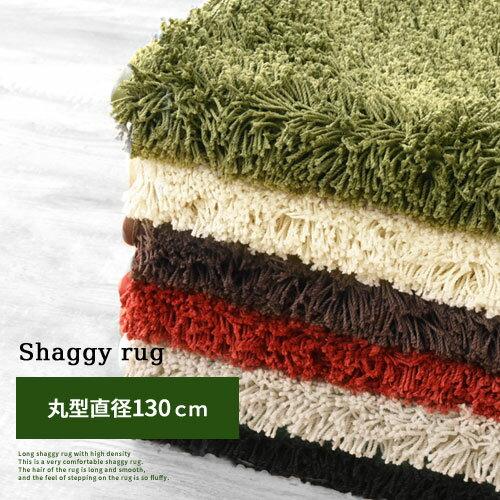 ラグ 円形 ラグマット シャギー カーペット グリーン 洗える じゅうたん 絨毯 手洗い …...:model-bon:10008885