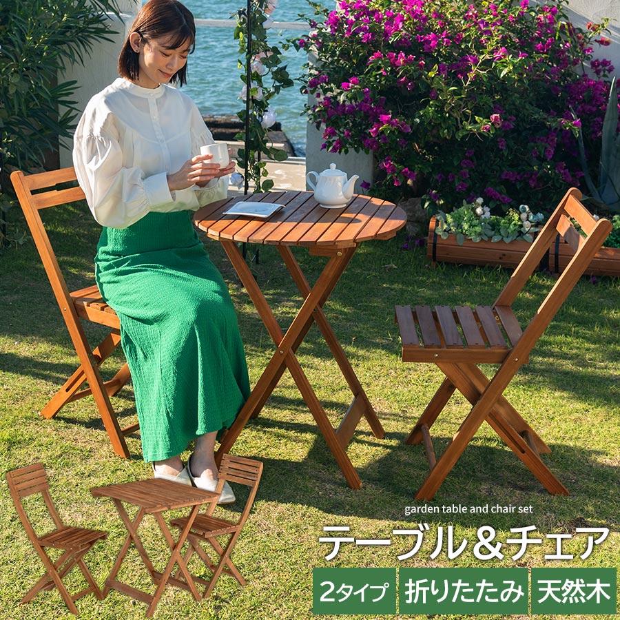 カフェテーブル チェアー 丸テーブル 折りたたみテーブル 正方形 折り畳み 机 つくえ 椅…...:model-bon:10008337