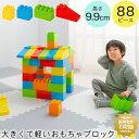 <クーポンで500円引き> ブロック おもちゃ 大きい 玩具 知育玩具 オモチャ パズル カラフル
