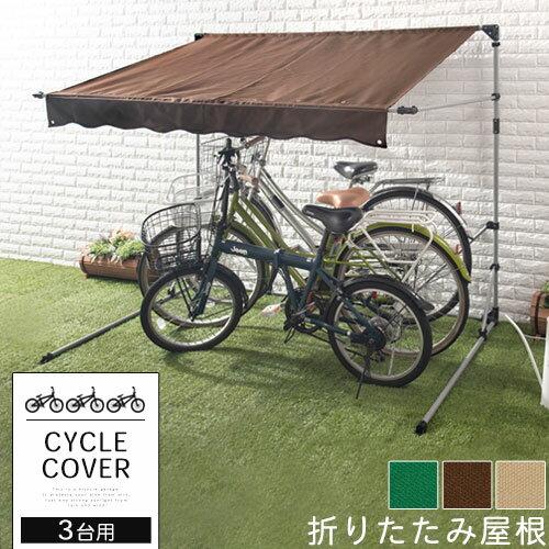 自転車置き場 テント 自転車 カバー ガレージ サイクルハウス バイク 雨よけ 日よけ イ…...:model-bon:10024656