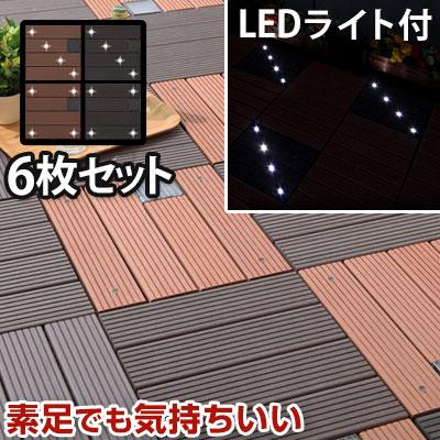 ウッドデッキ パネル 照明 led ウッドパネル ジョイント タイル ベランダ 床 バルコ…...:model-bon:10024670