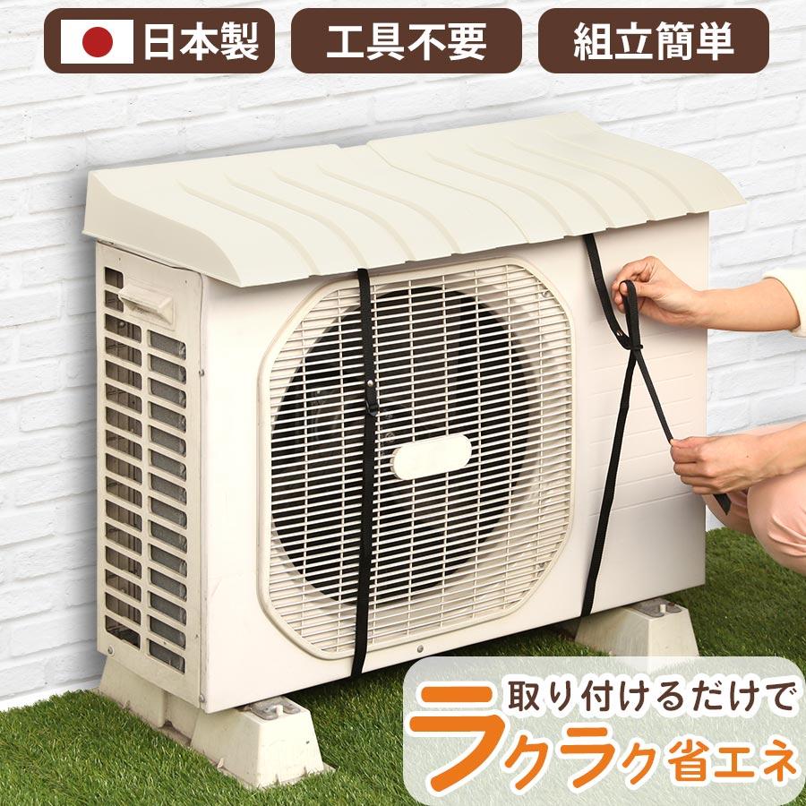 エアコンカバー 室外機 送料無料 国産 日本製 室外機カバー エアコン室外機カバー エアコ…...:model-bon:10024898