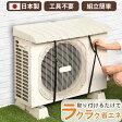 エアコンカバー 室外機 送料無料 国産 日本製 室外機カバー エアコン室外機カバー エアコン室外機用カバー 空調室外機カバー クーラー室外機カバー 日よけ 雨よけ 工具不要 簡単 伸縮 節電 軽量 i-235 オールシーズン おしゃれ あす楽対応