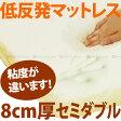 ■ 1,000円引き ■ 収納ケース ウレタンフォーム 快眠 敷きパッド 100% ベージュ 敷き布団 癒し 送料無料 おしゃれ 8cm厚セミダブル