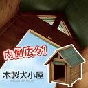 犬舎 木製 犬小屋 送料無料 ドッグハウス 小型犬 中型犬 ...
