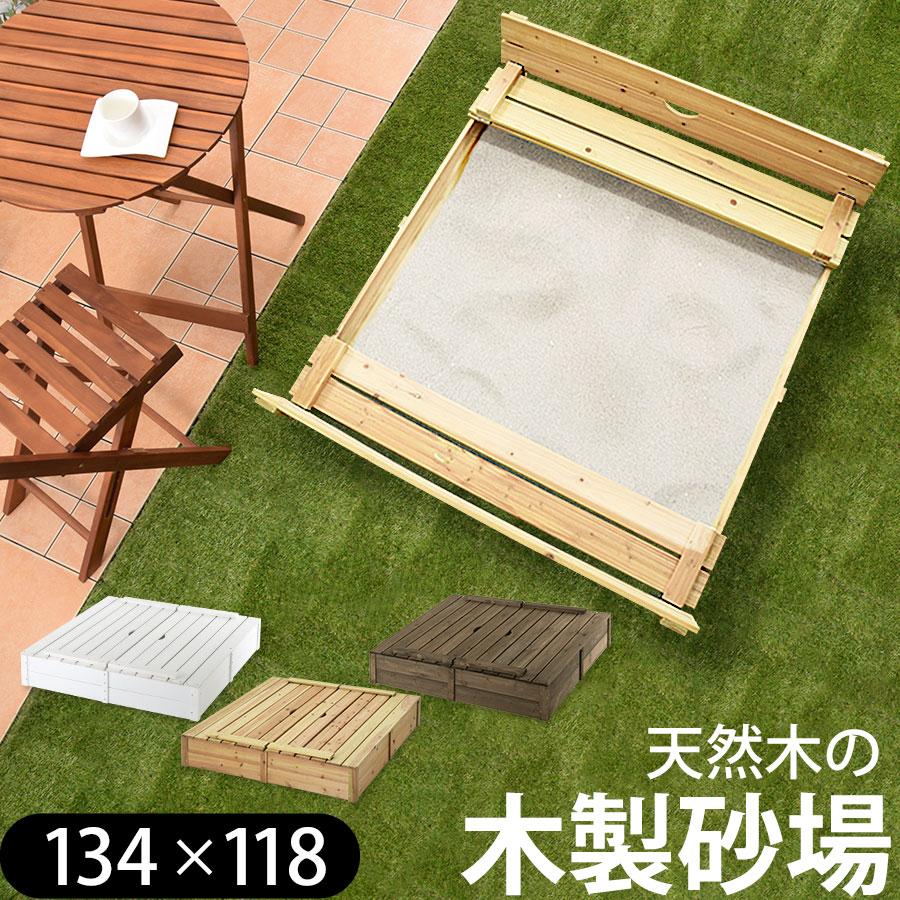 砂遊び 砂あそび すな場 すなば 子供 こども キッズ ガーデンファニチャー ゲージ おも…...:model-bon:10009294