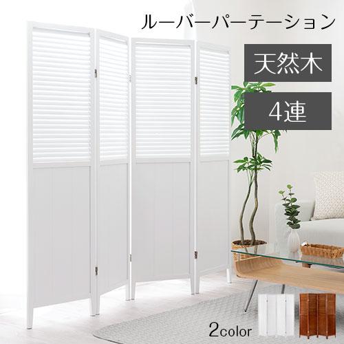 < 2,500円引き > 間仕切り 衝立 ついたて 天然木製 家具 折りたたみ オフィス家…...:model-bon:10009689