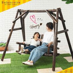 ぶらんこ ブランコ 遊具 ガーデンファニチャー ディスプレイ スイング スィング 天然木 屋外 野外 庭 ガーデン カントリー 2人乗り 二人乗り キッズ 子ども 送料無料 おしゃれ