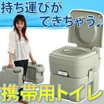 水洗式トイレ・簡易トイレ・水洗・タンク・携帯用トイレ・防災グッズ