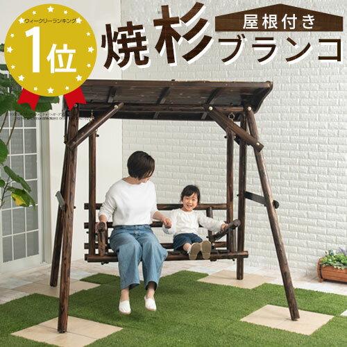 < 4,200円引き > ブランコ ガーデンファニチャー ぶらんこ 天然木製 屋根 ガーデ…...:model-bon:10018416