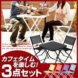 【 1,600引き 】 ガーデンテーブルセット折り畳みテーブル折りたたみチェアチェアー椅子いすイスガーデンガーデンファニチャー隙間収納メッシュガラス庭ベランダテラスピクニックアウト