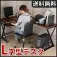 パソコンラック パソコンデスク l字型 オフィスデスク 机 デザイン PCデスク PCラック サーバーラック プリンター キーボード スライダー 収納 送料無料 インテリア 家具販売 おしゃれ あす楽対応