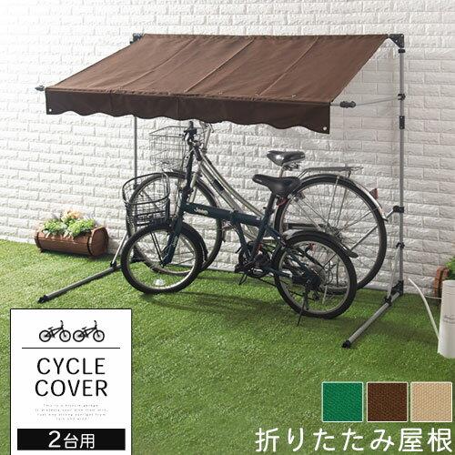 自転車置き場 テント 自転車 カバー ガレージ サイクルハウス バイク 雨よけ 日よけ イ…...:model-bon:10024489