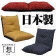 座いす リクライニング 国内生産 ローソファ シングルソファー 1人掛け 極厚 モダン 和柄 和風 ファブリック 送料無料 おしゃれ 座椅子 坐椅子 坐いす