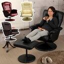 インテリア 座椅子 ソファー パーソナルチェア リクライニングチェア 送料無料 ブラッ