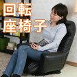 座イス リクライニング 座いす フロアチェアー PUレザー 合成皮革 回転式 一人掛け 送料無料 アイボリー ブラウン 茶 ブラック 黒 おしゃれ 座椅子 坐椅子 坐いす
