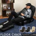 【 1,780円引き 】座椅子 レバー リクライニング 肘掛け ヘッドレスリクライニング座椅子 バイラ〔座面2つ折れタイプ〕 シンプル【送料無料】