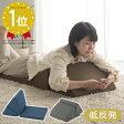 座椅子 クッションチェア まくら マクラ 枕 ごろ寝クッション 睡眠 マットレス 座布団 座ぶとん 日本製 国内生産 国産 送料無料 プレゼント おしゃれ 折りたたみ 大きい 座いす クッション 低反発 低反発座椅子 座イス あす楽対応