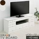 ローボード テレビボード リビングボード 42型 まで対応 AVボード 棚 シェルフ TV台 AV収納 AVラック 天然木製 桐製 テレビ台 40型 32型 送料無料 インテリア おしゃれ 完成品 幅1200