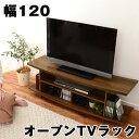 【お得なクーポン発行中】 TV台 テレビラック テレビボード TVボード 120 120cm 46型 まで対応 AVボード ローボード リビングボード 42型 ...