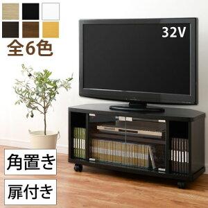 完成品も選べる テレビ台 コーナー TV台 テレビボード