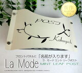 modello luxuryのオシャレなシンプルデザイン名入れポストデザインポスト名入れMint+/名入れミントプラス
