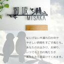 表札【タンタンド...