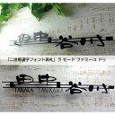 ステンレス表札【ファミーユ ドゥ】デザイン全2種ご要望の多かった漢字2世帯表札が新登場!