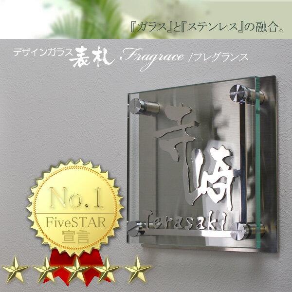 ガラス表札【フレグランス】ガラス アイアン ステンレス 2mm厚 戸建 レーザーカット