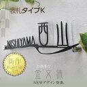 表札【タイプK】戸建 ステンレス 3mm厚 アイアン 漢字 かっこいい
