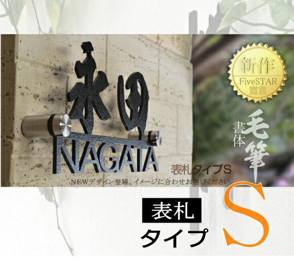 表札【タイプS】戸建 ステンレス 3mm厚 アイアン 漢字 レーザーカット おしゃれ