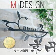 表札【リーフ京円】アイアン ステンレス 3mm厚 漢字 おしゃれ